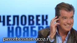 Пирс Броснан